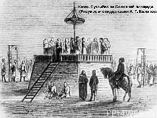 Казнь Пугачёва на Болотной площади. (Рисунок очевидца казни А. Т. Болотова)