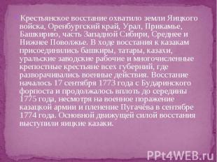 Крестьянское восстание охватило земли Яицкого войска, Оренбургский край, Урал, П