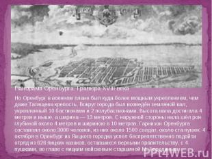 Панорама Оренбурга. Гравюра XVIII века Но Оренбург в военном плане был куда боле