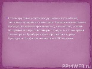 Столь крупные успехи воодушевили пугачёвцев, заставили поверить в свои силы, бол
