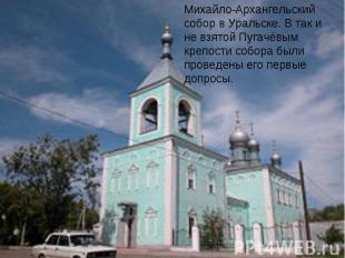 Михайло-Архангельский собор в Уральске. В так и не взятой Пугачёвым крепости соб