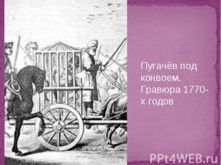 Пугачёв под конвоем. Гравюра 1770-х годов