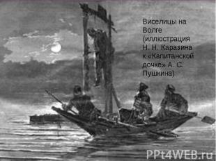 Виселицы на Волге (иллюстрация Н. Н. Каразина к «Капитанской дочке» А. С. Пушкин