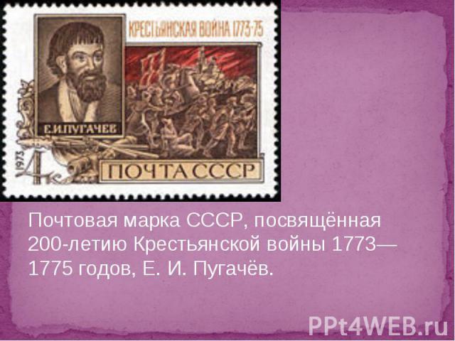 Почтовая марка СССР, посвящённая 200-летию Крестьянской войны 1773—1775 годов, Е. И. Пугачёв.