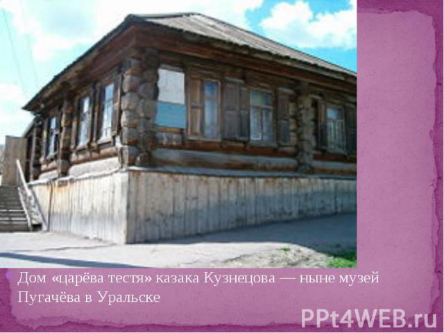 Дом «царёва тестя» казака Кузнецова — ныне музей Пугачёва в Уральске