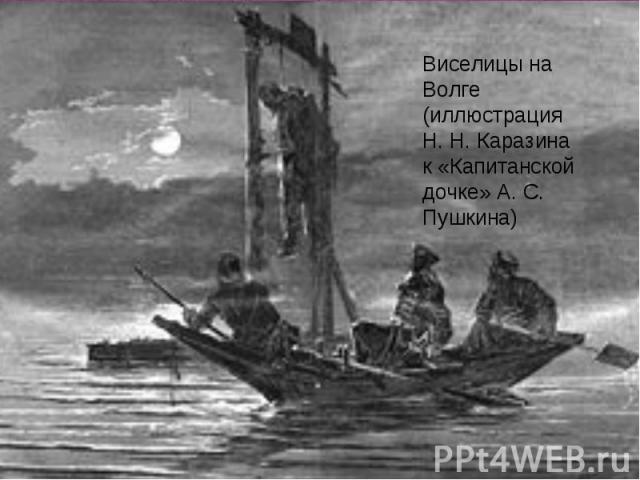 Виселицы на Волге (иллюстрация Н. Н. Каразина к «Капитанской дочке» А. С. Пушкина)