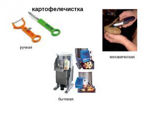 картофелечистка ручнаямеханическаябытовая