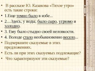 В рассказе Ю. Казакова «Тихое утро» есть такие строки:1.Еще темно было в избе...