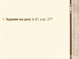 Задание на дом: § 45, упр. 277