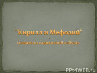 """""""Кирилл и Мефодий"""" создатели славянской азбуки."""