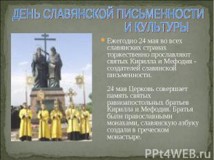 ДЕНЬ СЛАВЯНСКОЙ ПИСЬМЕННОСТИ И КУЛЬТУРЫ Ежегодно 24 мая во всех славянских стран