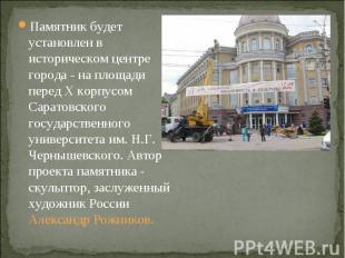 Памятник будет установлен в историческом центре города - на площади перед Х корп