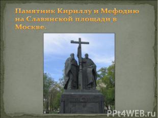 Памятник Кириллу и Мефодию на Славянской площади в Москве.