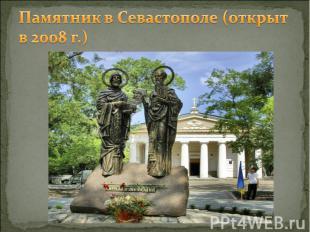 Памятник в Севастополе (открыт в2008г.)