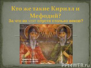 Кто же такие Кирилл и Мефодий? За что их чтят спустя столько веков?