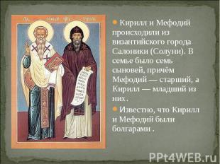 Кирилл и Мефодий происходили из византийского города Салоники (Солуни). В семье