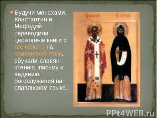 Будучи монахами, Константин и Мефодий переводили церковные книги с греческого на