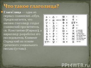 Что такое глаголица? Глаголица — одна из первых славянских азбук. Предполагается