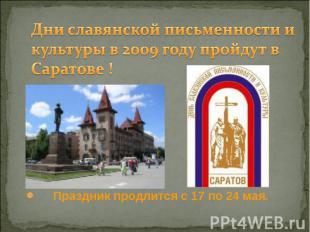 Дни славянской письменности и культуры в 2009 году пройдут в Саратове ! Праздник