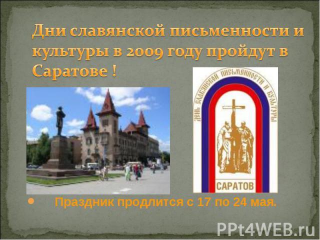 Дни славянской письменности и культуры в 2009 году пройдут в Саратове ! Праздник продлится с 17 по 24 мая.