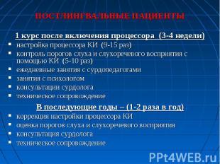 ПОСТЛИНГВАЛЬНЫЕ ПАЦИЕНТЫ 1 курс после включения процессора (3-4 недели)настройка