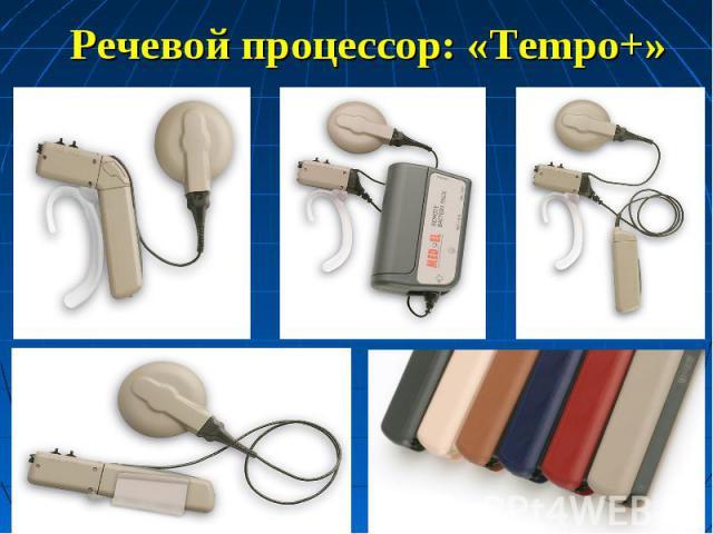 Речевой процессор: «Tempo+»
