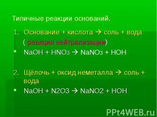 Типичные реакции оснований. Основание + кислота соль + вода ( реакция нейтрализа