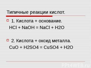 Типичные реакции кислот. 1. Кислота + основание. HCl + NaOH = NaCl + H2O2. Кисло
