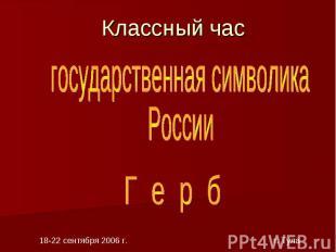Классный час государственная символикаРоссииГ е р б