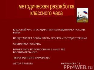 методическая разработка классного часа КЛАССНЫЙ ЧАС «ГОСУДАРСТВЕННАЯ СИМВОЛИКА Р