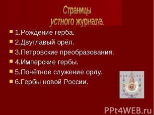 Страницыустного журнала 1.Рождение герба.2.Двуглавый орёл.3.Петровские преобразо