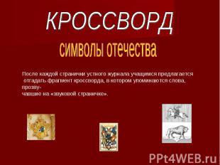КРОССВОРД символы отечестваПосле каждой странички устного журнала учащимся предл