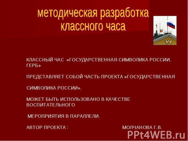 методическая разработка классного часа КЛАССНЫЙ ЧАС «ГОСУДАРСТВЕННАЯ СИМВОЛИКА РОССИИ. ГЕРБ» ПРЕДСТАВЛЯЕТ СОБОЙ ЧАСТЬ ПРОЕКТА «ГОСУДАРСТВЕННАЯ СИМВОЛИКА РОССИИ».МОЖЕТ БЫТЬ ИСПОЛЬЗОВАНО В КАЧЕСТВЕ ВОСПИТАТЕЛЬНОГО МЕРОПРИЯТИЯ В ПАРАЛЛЕЛИ.АВТОР ПРОЕКТА…