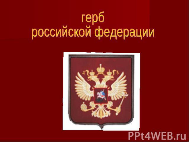 герброссийской федерации