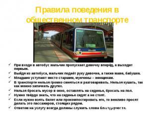 Правила поведения в общественном транспорте При входе в автобус мальчик пропуска