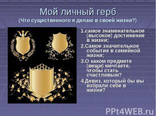 Мой личный герб(Что существенного я делаю в своей жизни?) 1.самое знаменательное
