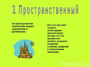 3. П р о с т р а н с т в е н н ы й Он присущ многим творческим людям - художника