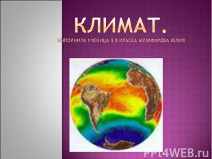 Климат.Выполнила ученица 9 в класса музафарова юлия