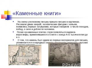 «Каменные книги» На смену узелковому письму пришло письмо в картинках. Рисовали