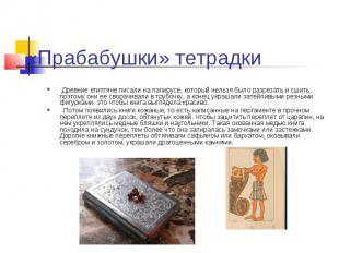 «Прабабушки» тетрадки Древние египтяне писали на папирусе, который нельзя было р