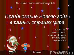 МОУ «Средняя общеобразовательная школа №20» Празднование Нового года в разных ст