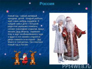 Россия Дед Мороз и Снегурочка Новый год - самый любимый праздник детей . Каждый
