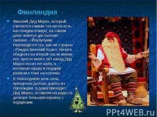 Финляндия - Родина Деда Мороза Финский Дед Мороз, который считается самым что ни