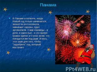 Панама Самый громкий Новый Год В Панаме в полночь, когда Новый год только начина