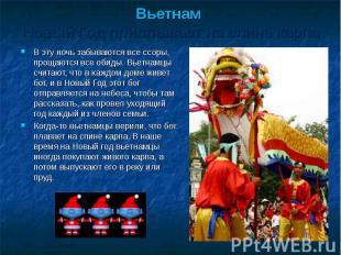 Вьетнам Новый Год приплывает на спине карпа В эту ночь забываются все ссоры, про