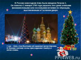 В России новогодняя ёлка была введена Петром 1. Он повелел 1 января 1700 года ук