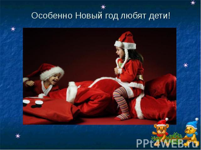 Особенно Новый год любят дети!