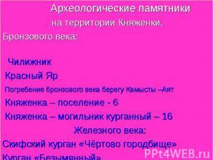 Археологические памятники на территории Княженки. Бронзового века: Чилижник Крас