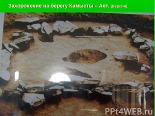 Захоронение на берегу Камысты – Аят. (Версия).