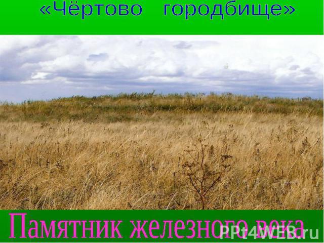 «Чёртово городбище» Памятник железного века